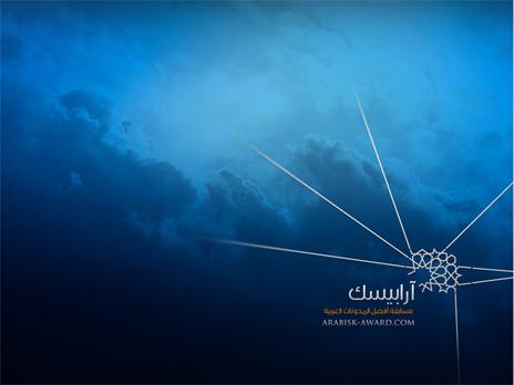 arabisk-award