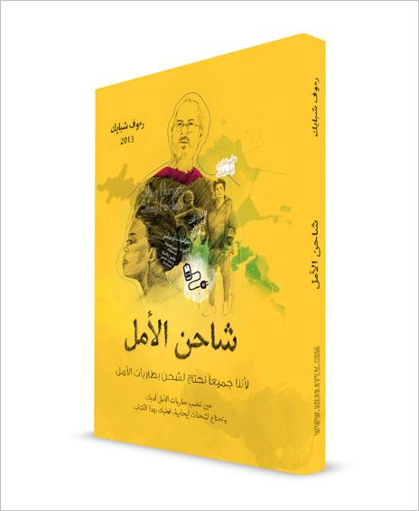 كتاب شاحن الأمل لرءوف شبايك