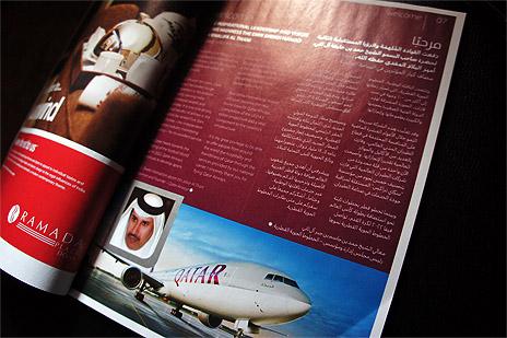 مجلة المها الجوية القطرية