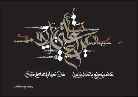 Wissam Shawkat