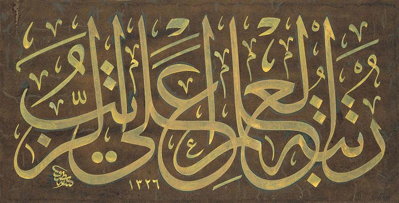 لوحات رائعة للخط العربي (1)