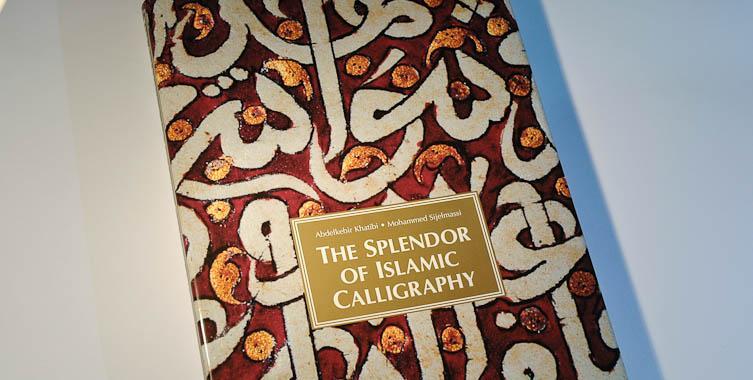 عظمة فن الخط الإسلامي