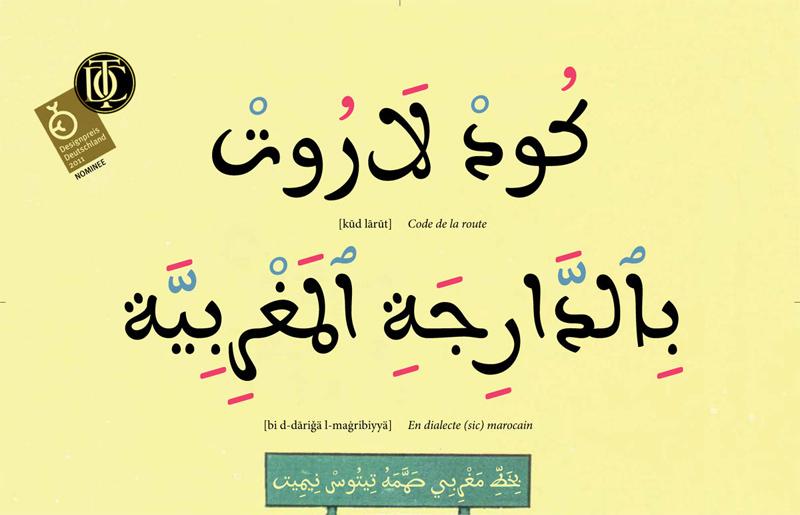 تيتوس نيميت يبدع خط عائشة المغربي