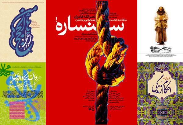 أعمال Ali Vazirian