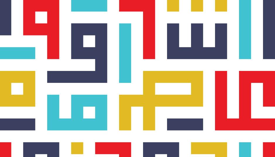 شعار الشارقة عاصمة الثقافة الاسلامية 2014