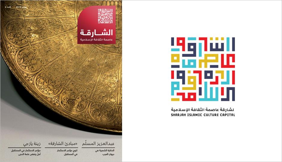 الشارقة عاصمة الثقافة الاسلامية 2014
